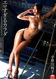 Erotic Geki 2 Slimy Body & Erotic Bodyasian women, asian babe, young asian}