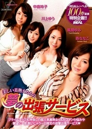 Beauty Wife Dream Travel Servicejapanese sex, japanese porn}