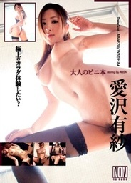 Starring By Arisa / Nao Adult Beaver Bookjapanese sex, asian women}
