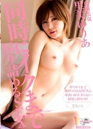 Mic Sex While Climbing Up ? Yuria Satomi