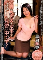 Hot Wife Is Too Sex In Housework Apprenticeship!
