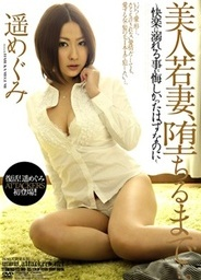 Beautiful Young Wife, To Fall Megumi Haruka &hellip;