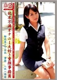 Working Woman 2 Vol.11asian anal, asian chicks, asian girls}