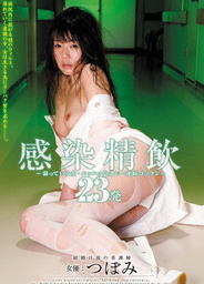 Tsubomi - Infected, She Swallowed 23 Shots, Weakened Woman, Breathing Heavily, Continuously Gulping Down Semen