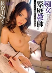 Horny Hot-chick Crazy Licking Gills Seducer Tutor