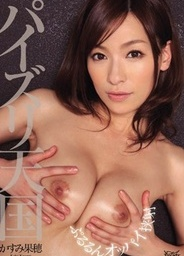 Injection Tits Sandwich N Hotsexing Heaven Pururunjapanese pussy, asian babe}