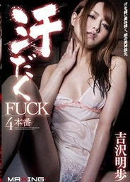Hot-sex4 Production Akiho Yoshizawa Sweat