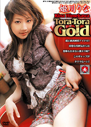 Tora-Tora Gold Vol 1