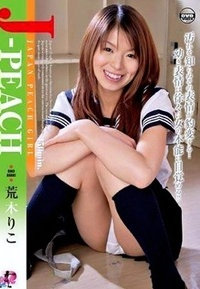 Japanese Peach Girl Vol 32